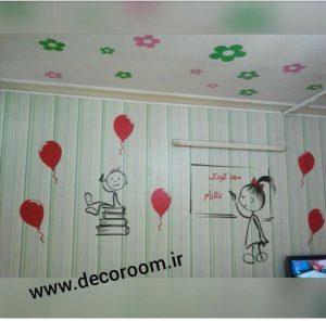 نمونه تولید شده برچسب دیواری در مهد کودک