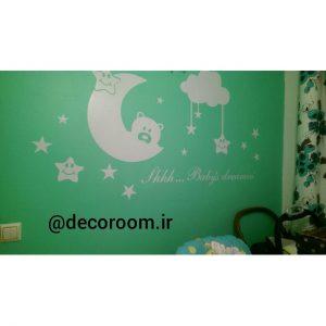نمونه تولید شده برچسب دیواری طرح ستاره و ابر رویایی