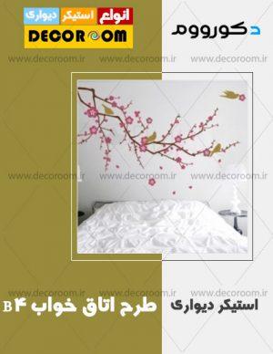 استیکر شاخه و گل صورتی
