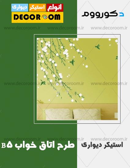 استیکر شاخه و گل سفید