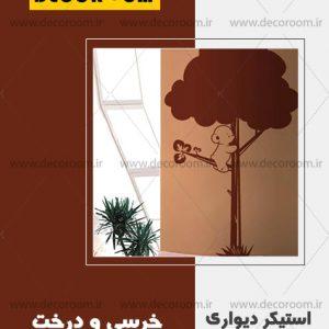 استیکر خرسی و درخت
