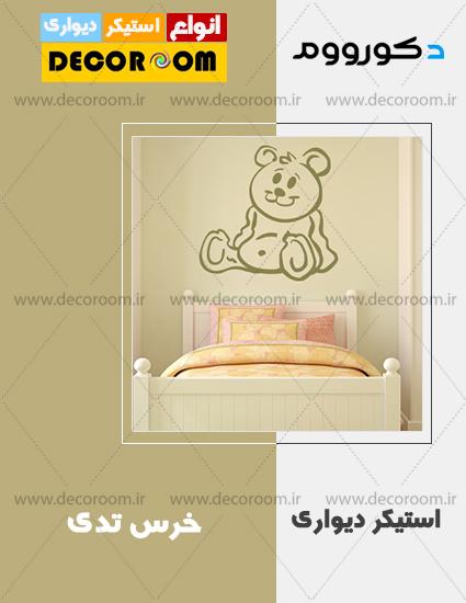 استیکر خرس تدی