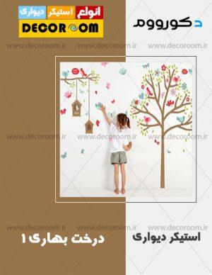 استیکر درخت بهاری 1