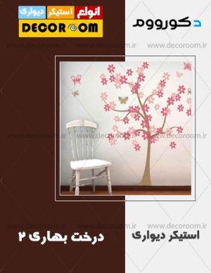 استیکر درخت بهاری 2