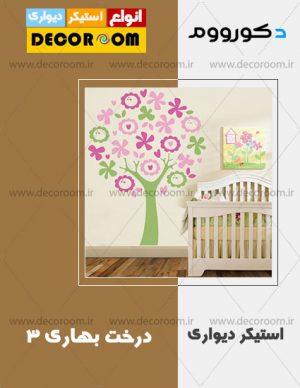 استیکر درخت بهاری 3