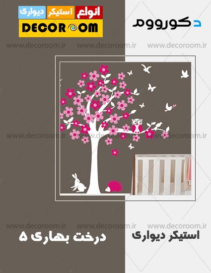استیکر درخت بهاری 5