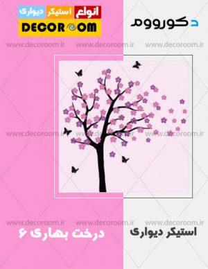 استیکر درخت بهاری 6