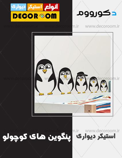 استیکر پنگوینهای کوچولو