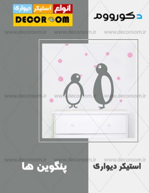 استیکر پنگوین ها