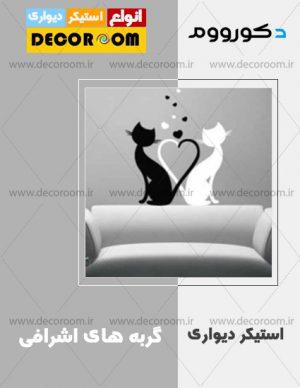 استیکر گربه های اشرافی
