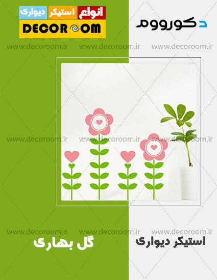 استیکر گل بهاری