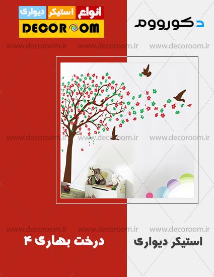 استیکر درخت بهاری 4
