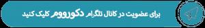 کانال تلگرام دکورووم