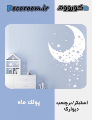 برچسب دیواری ماه
